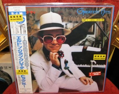 Elton John Greatest Hits Volume.1&2 1987 Japan 2LP 全新日本頭版黑膠版