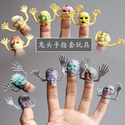 ($)手指頭套玩具 萬聖節鬼頭僵屍指套 道具整人嚇人派對恐怖裝扮(2組)_☆優購好SoGood☆