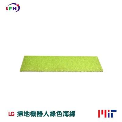 【LFH綠色海棉】 適用LG樂金 掃地機器人 濾網 綠色海綿 適用全系列 現貨不用等