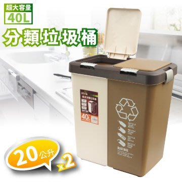 【TRENY直營】組合分類垃圾桶 40...