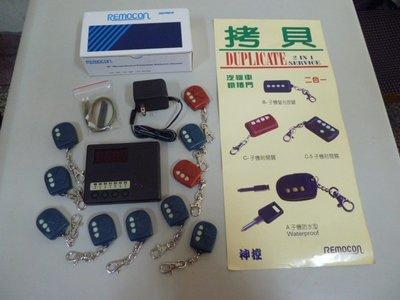 遙控器拷貝機/強考機種+遙控器