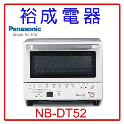 【裕成電器‧來電很便宜】國際牌9L智能烤箱NB-DT52 另售 NT-H900 NB-HM3810