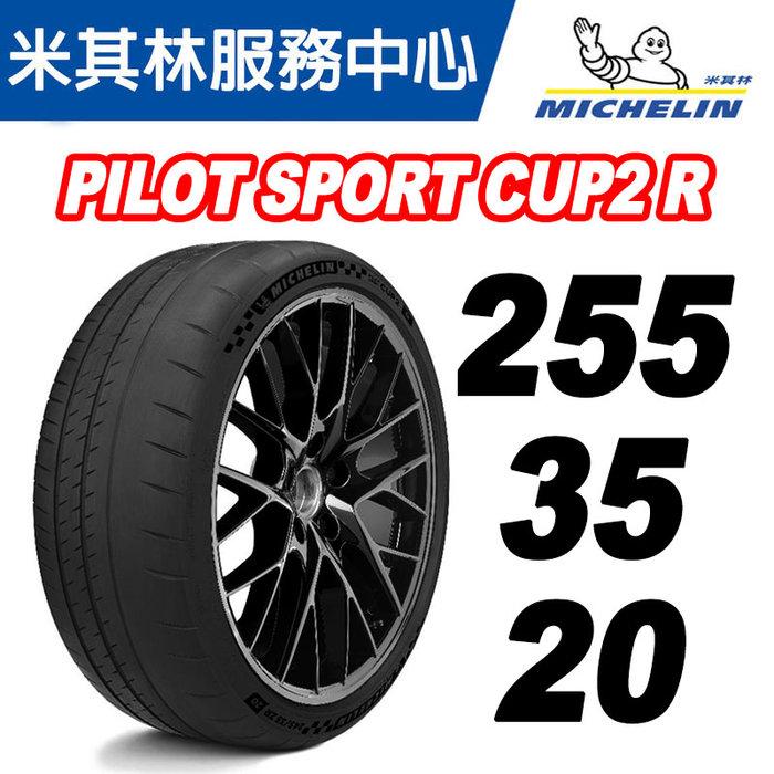 CS車宮車業 Michelin 米其林 255/35/20 CUP2 R K1認證胎 促銷中 現貨在店