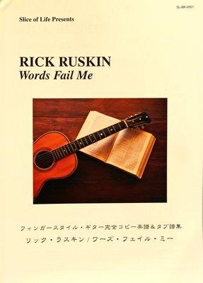 北投巴洛吉他學苑(晶濎音樂) Rick Ruskin Words Fail Me 吉他演奏套譜書 (附CD)