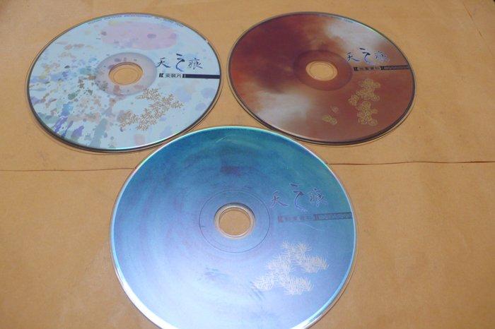紫色小館-89-------天之痕1.2.3.4