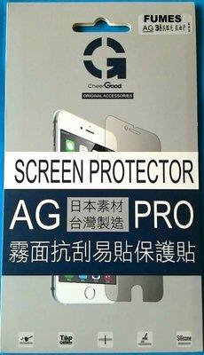 【FUMES】全新 SAMSUNG Galaxy Note Edge.N915G 專用霧面螢幕保護貼~優惠價59元