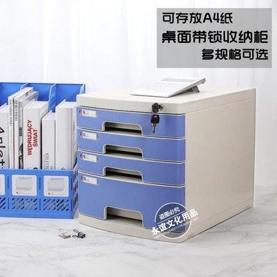 ZIHOPE 辦公室桌面收納盒加厚桌面文件收納櫃置物架創意抽屜式文具儲物箱ZI812