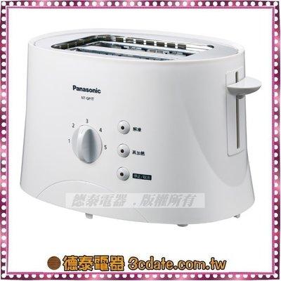 Panasonic國際牌【NT-GP1T】烤麵包機【德泰電器】