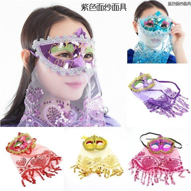 面具 面罩 威尼斯 半臉面具(面紗) 眼罩 人物裝扮 公主面具 cosplay 表演 舞會【A770066】