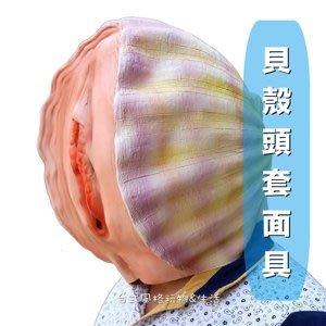 貝殼面具貝殼頭套萬聖節愚人節嬰兒面具扇貝面具蚌殼精鮑魚頭套V怪客派隊cosplay