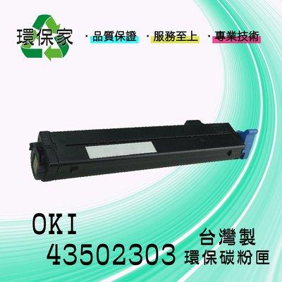 【含稅免運】OKI 43502303 適用 B4400/B4400n/B4500/B4500n/B4550/B4550n