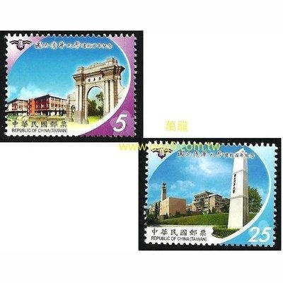【萬龍】(1047)(紀319)國立清華大學建校百年紀念郵票2全(上品)