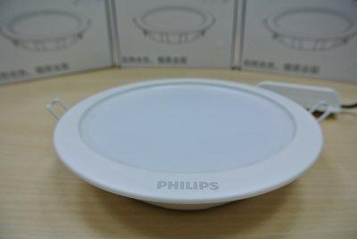 PHILIPS 飛利浦 LED 高亮 明皓 崁燈 150mm 15W(3000K/4000K/5000K) 全電壓
