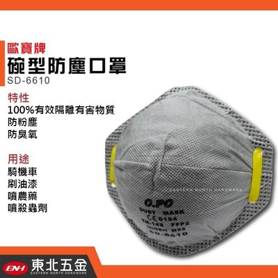 附發票* 工業用OPO 歐堡牌高品質 專業N95級 活性碳口罩 碗型防塵口罩 SD-6610 黑色活性碳!(單片下標)