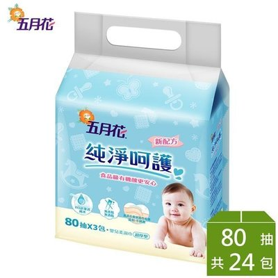 五月花嬰兒柔濕巾80抽*3包*8袋-有蓋超厚型 002