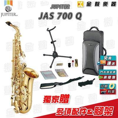 【金聲樂器】JUPITER JAS-700 Q 中音 薩克斯風 獨家贈專用架 (JAS 700Q) 傑普特