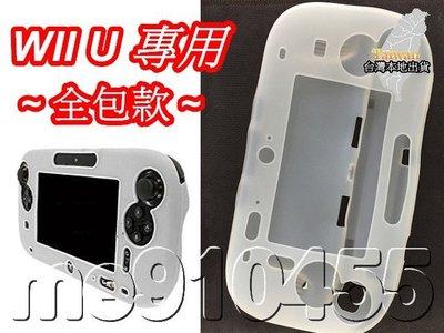 任天堂 Wii U 保護套 全包款 主機矽膠套 果凍套 WiiU保護殼 矽膠保護套 wiiu 主機套 軟套 軟殼 有現貨