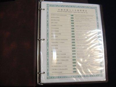 【大三元】中華民國郵票年度冊-局版70年活页卡含郵票~收藏送禮的最佳選擇~打折優惠品