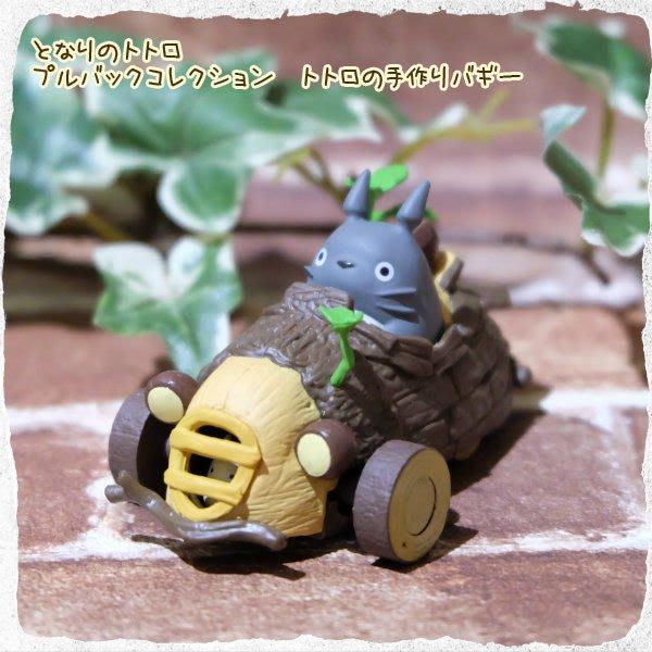 *Miki日本小舖*日本㊣版宮崎駿龍貓3D樹車造型模型迴力車/小汽車