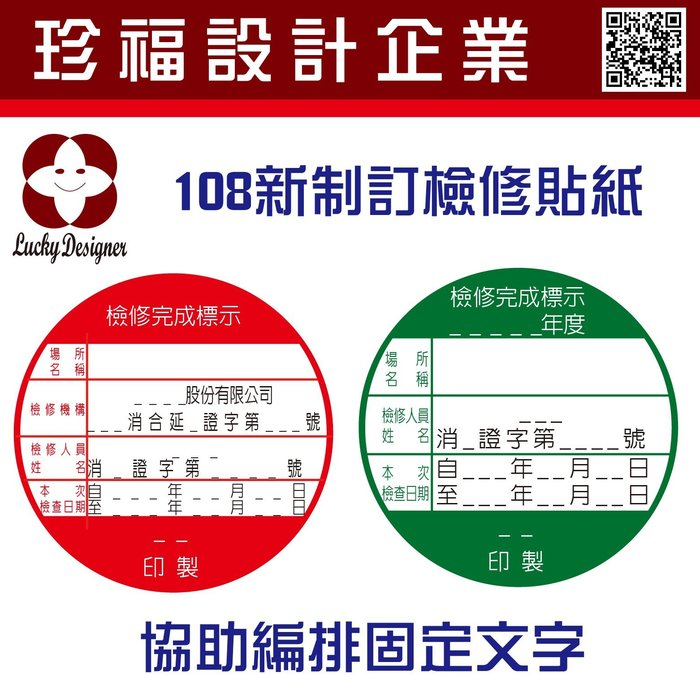 【單顆】108年度新制訂【消防安全設備檢修】銅版上亮膜表面防水貼紙(10000顆開發票含稅價)