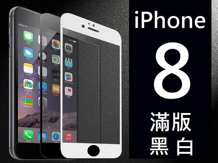 買5送1 9H滿版鋼化玻璃貼膜 iPhone8 iPhone8+ iPhone8PLUS 全屏 全玻璃 滿版