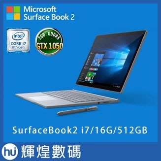 Microsoft Surface Book2 13.5吋 i7-512G 筆電 HNM-00013 台灣公司貨