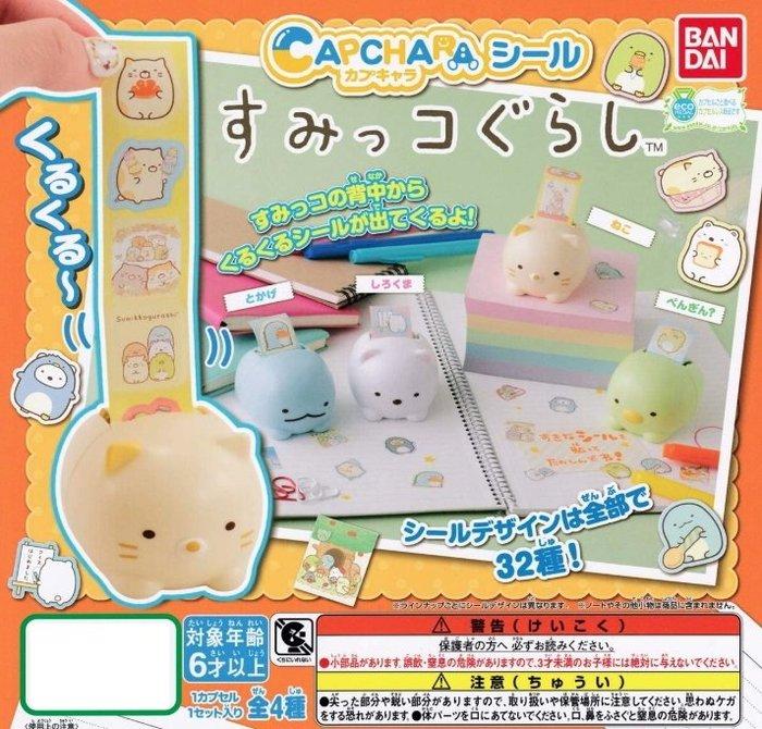 《FOS》2020新款 日本 角落生物 可愛 貼紙 全4種 角落小夥伴 玩具 公仔 扭蛋 盒玩 收藏 熱銷 文具 萬代