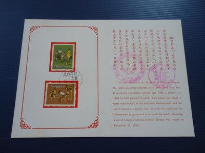 台灣郵票--家庭計畫郵票 一套 貼票卡銷首日戳B
