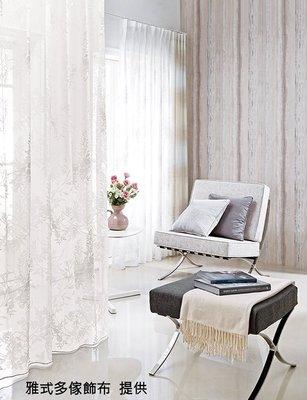 【窗的世界家飾館】20年專業製作達人,雅式多2018系列窗簾P296 德國進口A5533