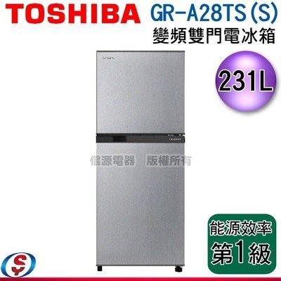 可議價 231公升【TOSHIBA 東芝 變頻雙門電冰箱】GR-A28TS(S)