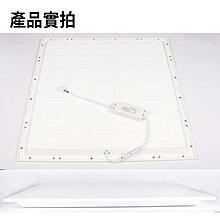 超值搶購 國家經濟部CNS認證 廠價直銷 LED平板燈 面板燈 輕鋼架燈 30W 超光效 無頻閃 無藍光