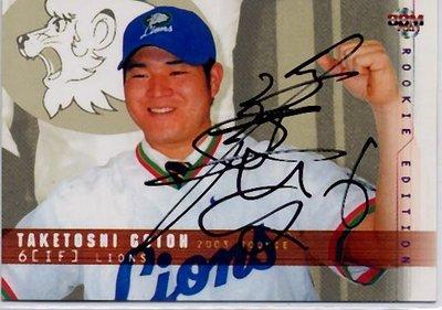 貳拾肆棒球-BBM日本職棒西武獅後藤武敏 親筆簽名 新人卡RC球卡