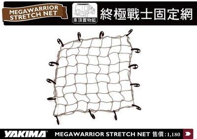 ∥MyRack∥ MEGAWARRIOR STRETCH NET 終極戰士固定網 ∥車頂行李盤 都樂THULE 可參考∥