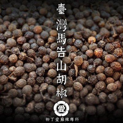 柳丁愛☆高山馬告50g【A691】台灣...