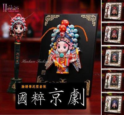 ☆[Hankaro]☆ 精美禮品國粹京劇臉譜筆泥塑套裝禮盒