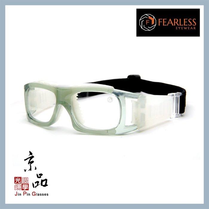 【FEARLESS】KARL 11 透明灰 運動眼鏡 可配度數用 耐撞 籃球眼鏡 生存 極限運動 JPG 京品眼鏡