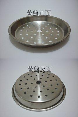 (玫瑰Rose984019賣場)台灣製 電鍋#304不鏽鋼內鍋蒸盤6人份款(有洞)~鋁質換成不鏽鋼.蒸包子饅頭