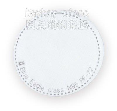 (安全衛生)藍鷹牌超細纖維防塵片PF-72_100%台灣製符合NIOSH N95標準_澳規零售區