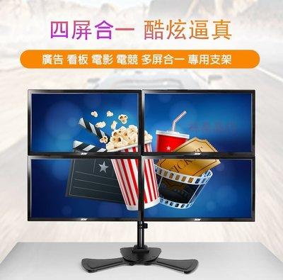 4螢幕支架 4屏 4顯示器 4電視 展...