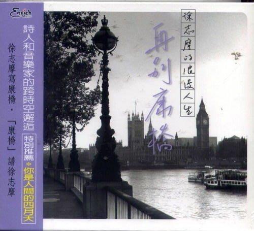 【出清價】再別康橋-徐志摩的浪漫人生 --- EN002