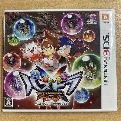 【飛力屋】現貨不必等 可刷卡 日版 任天堂 3DS 龍族拼圖:龍之章 純日版