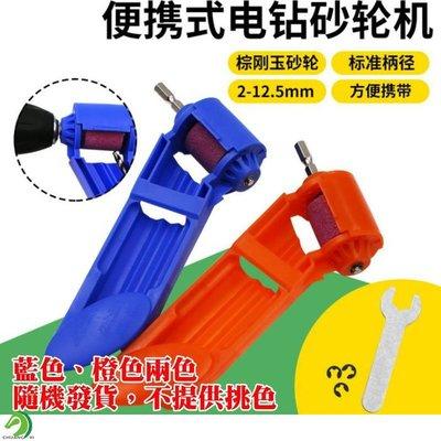 攜帶型電鑽砂輪機(顏色隨機) ♞快速出...