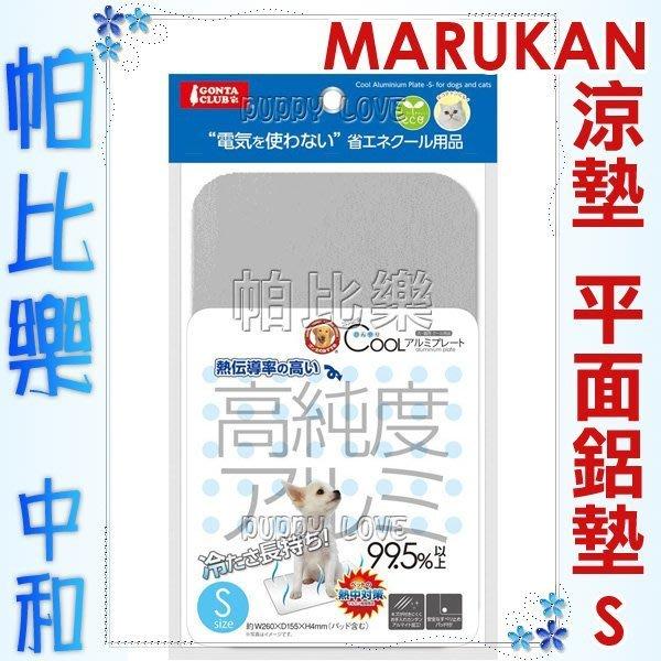 ◇帕比樂◇日本Marukan涼感高純度鋁製涼墊【S號 DP-805】適合3公斤以下寵物,散熱涼墊
