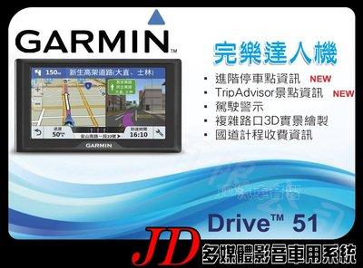 【JD 新北 桃園】GARMIN Drive™51 玩樂達人機 進階停車點資訊 TripAdvisor景點資訊 新品上市