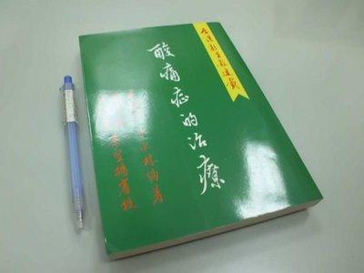 6980銤:A13-2☆民國87年出版『酸痛症的治療』于永林 編著《世和印製》
