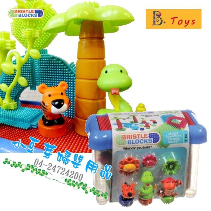 B.Toys BB鬃毛積木 §小豆芽§ 美國【B. Toys】BB鬃毛積木_叢林冒險Battat系列(58PCS)