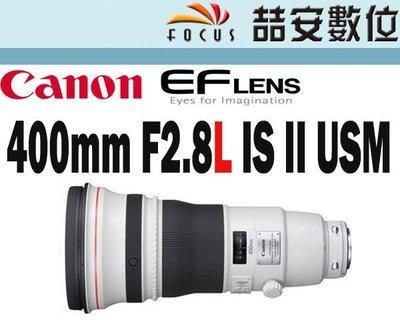 《喆安數位》CANON EF 400mm F2.8 L IS USM II 超望遠定焦鏡 打鳥 賽車 平輸 一年保固 2