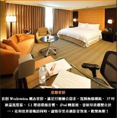 @瑞寶旅遊@台中亞緻大飯店~HOTEL ONE【景緻客房 $6090】含早餐2客 ~大型窗景 視野極佳~h141