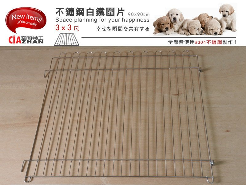 【空間特工】IRIS式~304不鏽鋼圍片-四入(3尺*3尺)圍欄~  可水洗 白鐵圍片