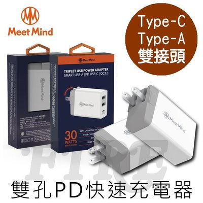 MeetMind PD + QC3.0 快速電源充電器 雙接頭 快充 Type-C Type-A 三接口輸出 電源充電器